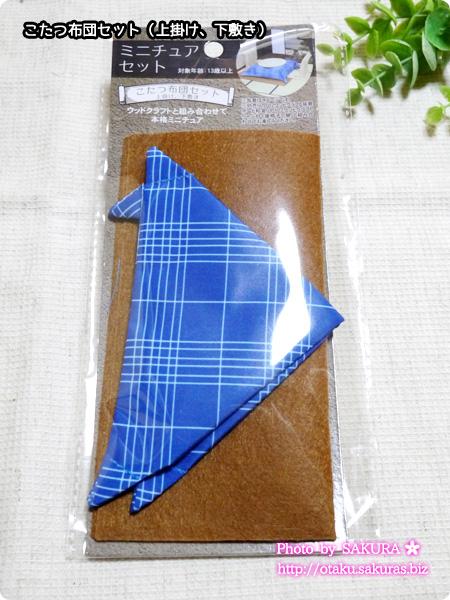 キャンドゥ ウッドクラフトと一緒に遊べるミニチュアのこたつ布団セット パッケージ