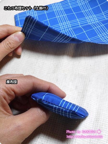 キャンドゥ ミニチュア用布団セットと座布団の厚さ比較