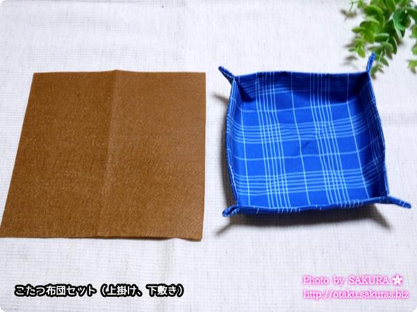 キャンドゥ ウッドクラフトシリーズ ミニチュアちゃぶ台用 コタツ布団(上掛け、下敷き) セット