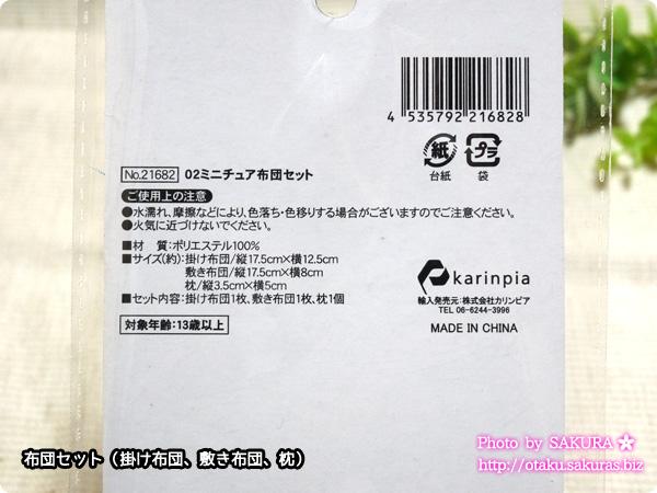 キャンドゥ ミニチュアセット『布団セット』 バーコード