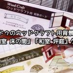 キャンドゥのウッドクラフト用背景ボード2種類『和室 床の間』『和室 坪庭』ゲットした