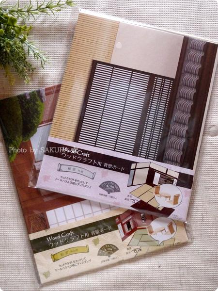 Can☆Do(キャンドゥ)のウッドクラフト用背景ボード和室「和室床の間」「和室坪庭」の2種類を買った