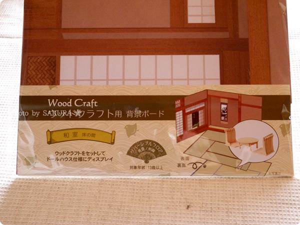 Can☆Do(キャンドゥ)のウッドクラフト用背景ボード「和室 床の間」パッケージアップ