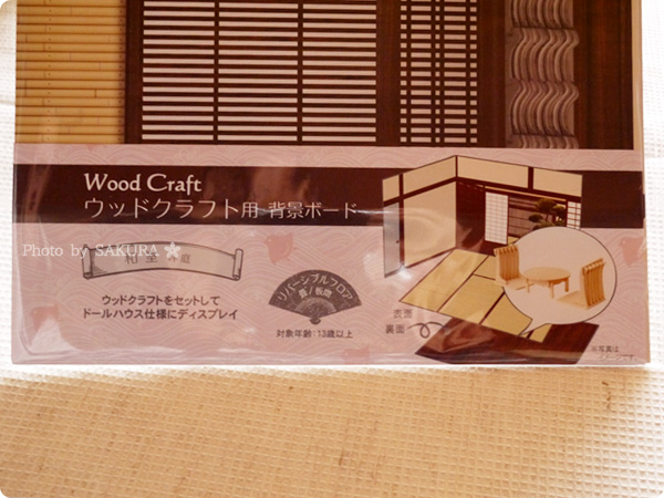 Can☆Do(キャンドゥ)のウッドクラフト用背景ボード「和室 坪庭」パッケージアップ