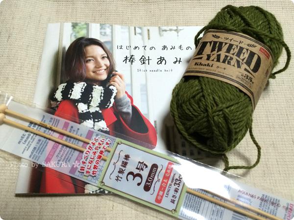 100均で買える編み物用品一式 毛糸と棒針