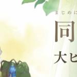 映画 アニメ「同級生」BLとしては異例の2月20日~21日週末ランキングで9位にランクイン