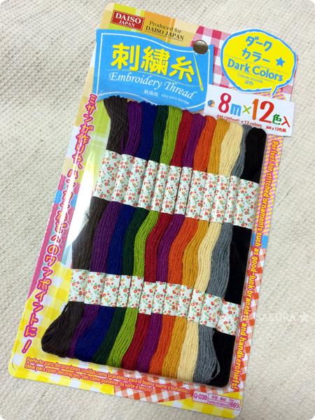 ダイソー 100円刺繍糸ダークカラー