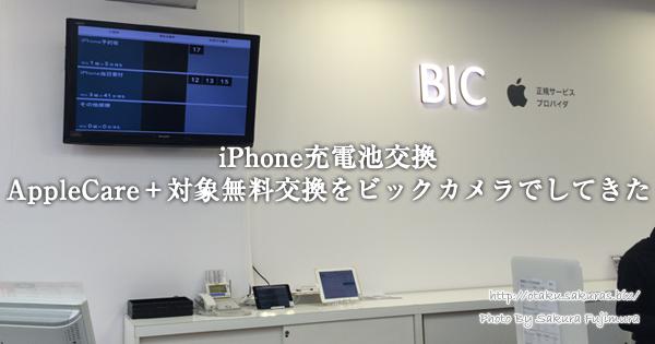 iPhone充電池交換AppleCare+対象無料交換をビックカメラでしてきた