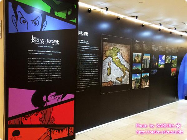 伊勢丹新宿×ルパン三世コラボ「LUPINISSIMO IN ISETAN 2016」  『ルパン三世 イタリアン・ゲーム』の紹介