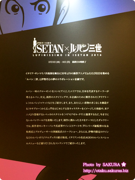伊勢丹新宿×ルパン三世コラボ「LUPINISSIMO IN ISETAN 2016」 コラボ概要