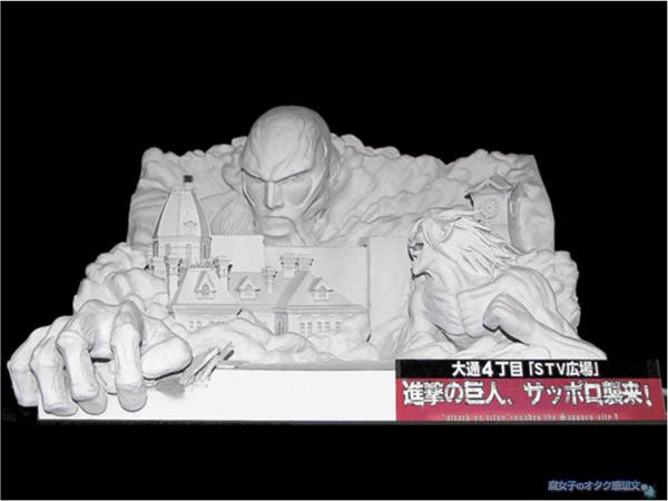 第67回さっぽろ雪まつりに進撃の巨人の超大型巨人の雪像「進撃の巨人、サッポロ襲来!」が登場