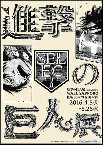 「進撃の巨人展 SELECT WALL SAPPORO」ポスター画像