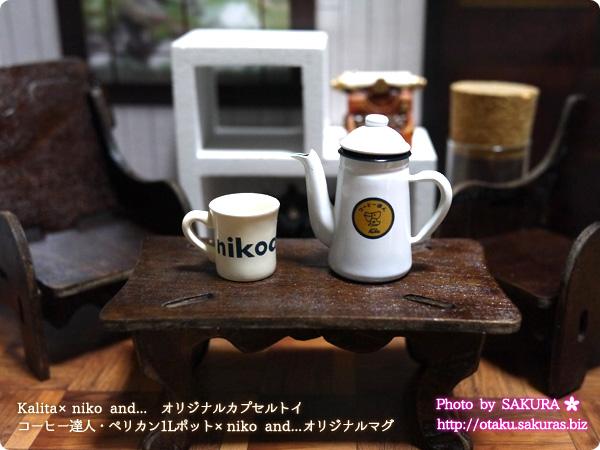 niko and...ニコアンド×Kalitaカリタコラボのガチャガチャ コーヒー達人・ペリカン1Lポット×niko and...オリジナルマグ