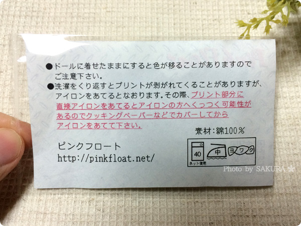 Pink Float ぷりりん様からオビツ11服通販洗濯表示も入ってて本格的