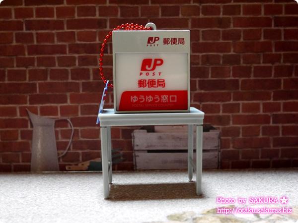 郵便局ガチャコレクション『ゆうゆう窓口サイン看板ライトキーホルダー』と取調室『事務机とノートPC』 点灯前