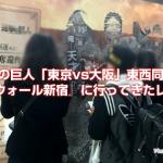 ゲーム進撃の巨人「東京vs大阪」東西同時奪還作戦『ウォール新宿』に行ってきたレポ
