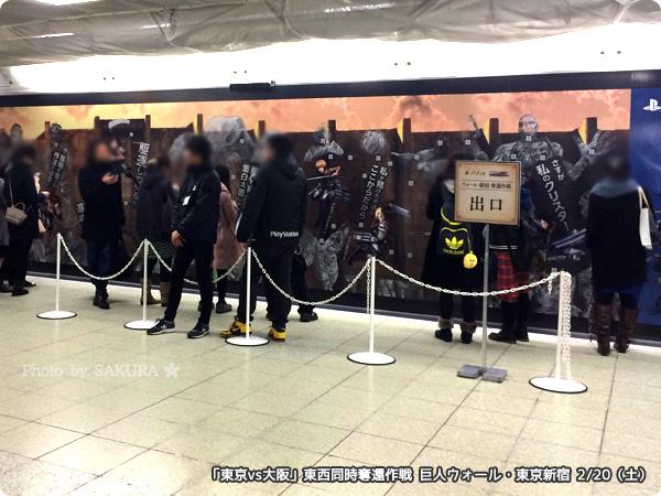 ゲーム進撃の巨人「東京vs大阪」東西同時奪還作戦『ウォール新宿』2/20 全体