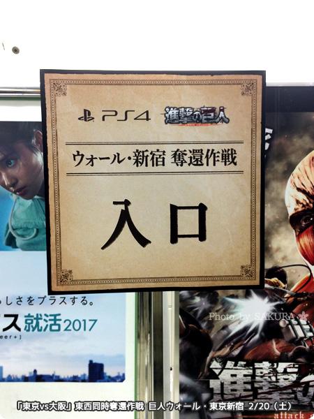 ゲーム進撃の巨人「東京vs大阪」東西同時奪還作戦『ウォール新宿』2/20 入口