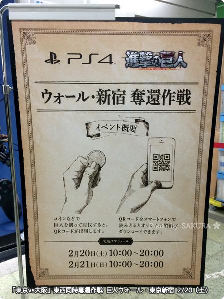 ゲーム進撃の巨人「東京vs大阪」東西同時奪還作戦『ウォール新宿』2/20 2/21もあるようです