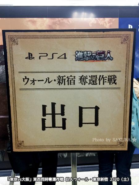 ゲーム進撃の巨人「東京vs大阪」東西同時奪還作戦『ウォール新宿』2/20 出口