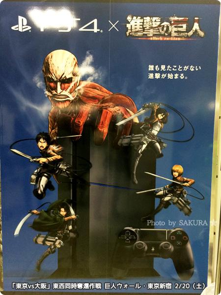 ゲーム進撃の巨人「東京vs大阪」東西同時奪還作戦『ウォール新宿』2/20 出口付近のゲームPRパネル