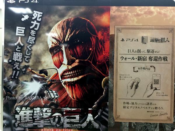 ゲーム進撃の巨人「東京vs大阪」東西同時奪還作戦『ウォール新宿』2/20 入口付近のPS4巨大パッケージ