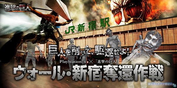 コインで削って巨人を駆逐!「ウォール・新宿奪還作戦」 イベント2月18日(木)開催<ゲーム「進撃の巨人」>