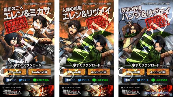 ゲーム「進撃の巨人」イベント『ウォール・新宿奪還作戦』最初にアクセスした94人限定スマホ壁紙