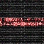 USJ『進撃の巨人・ザ・リアル2』諫山創先生とアニメ版声優陣が28日サプライズ来場