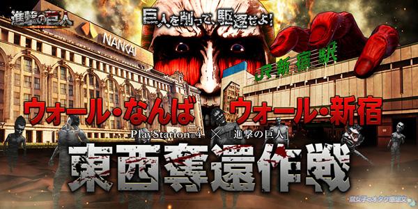 進撃の巨人「東京vs大阪」東西同時奪還作戦 2月20日(土)新宿となんばで10:00開始!