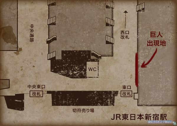 ゲーム「進撃の巨人」イベント「東京vs大阪」東西同時奪還作戦 巨人ウォール・東京新宿 新宿駅の地図