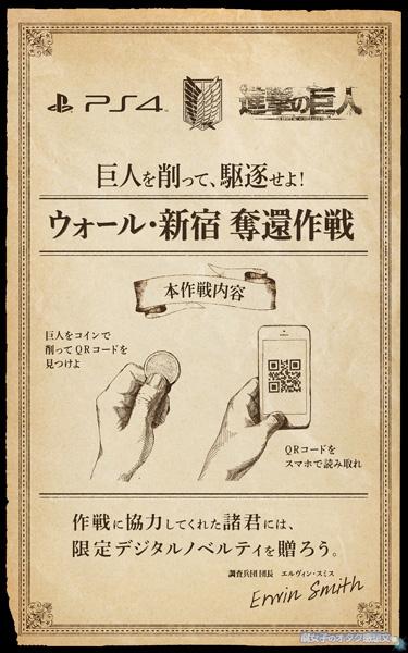 ゲーム「進撃の巨人」 イベント『東京vs大阪』東西同時奪還作戦 作成指令書
