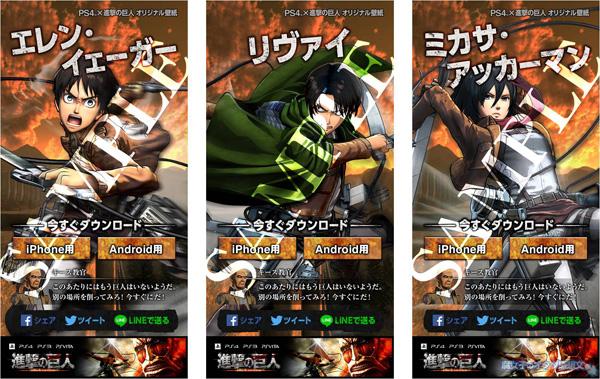ゲーム「進撃の巨人」 イベント『東京vs大阪』東西同時奪還作戦 2人目以降にQRコードへアクセスした人用オリジナル壁紙 その1