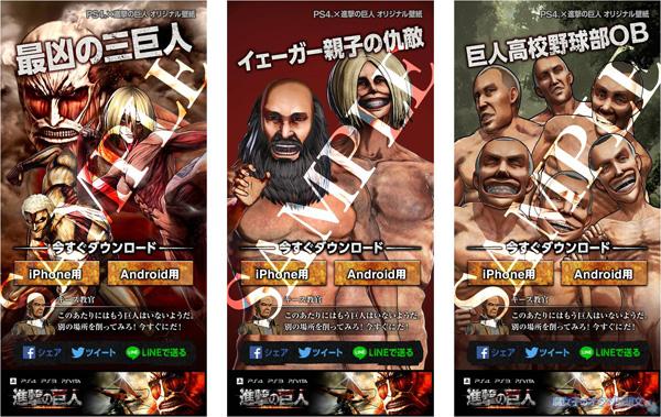 ゲーム「進撃の巨人」 イベント『東京vs大阪』東西同時奪還作戦 2人目以降にQRコードへアクセスした人用オリジナル壁紙 その2