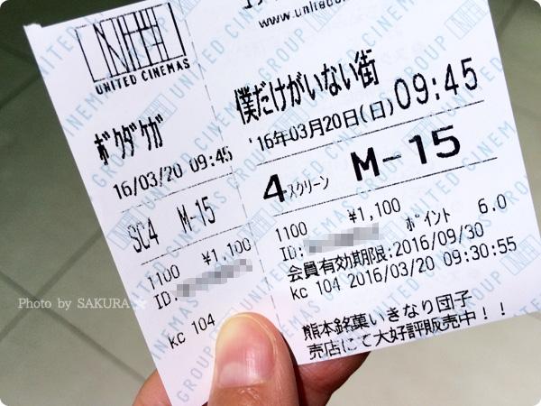 映画「僕だけがいない街」映画半券