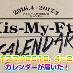 予約したキスマイ2016.4~2017.3カレンダーが届いた!中身開封