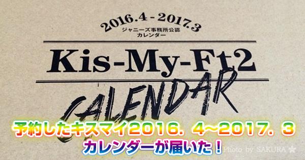 予約したキスマイ2016.4~2017.3カレンダーが届いた!