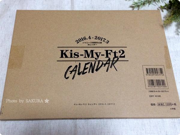 キスマイカレンダー「Kis-My-Ft2 CALENDER 2016.4→2017.3」パッケージ表