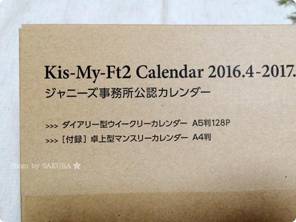 キスマイカレンダー「Kis-My-Ft2 CALENDER 2016.4→2017.3」パッケージ 封入物記述アップ