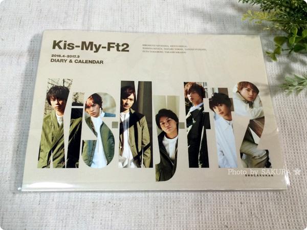 キスマイカレンダー「Kis-My-Ft2 CALENDER 2016.4→2017.3」ダイアリー型ウイークリーカレンダー A5版128P 表紙