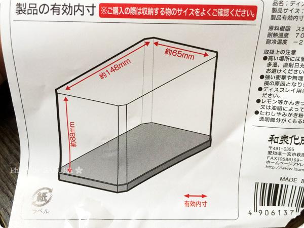 ダイソーオリジナル商品ディスプレイミニのサイズ