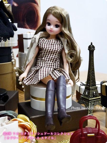 タカラトミー 大人向けリカちゃん 第2弾 リカ スタイリッシュドールコレクション 「カプチーノワンピース スタイル」