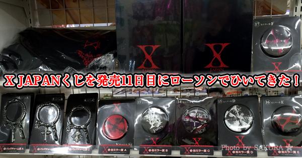 X JAPANくじを発売11日目にローソンでひいてきた!