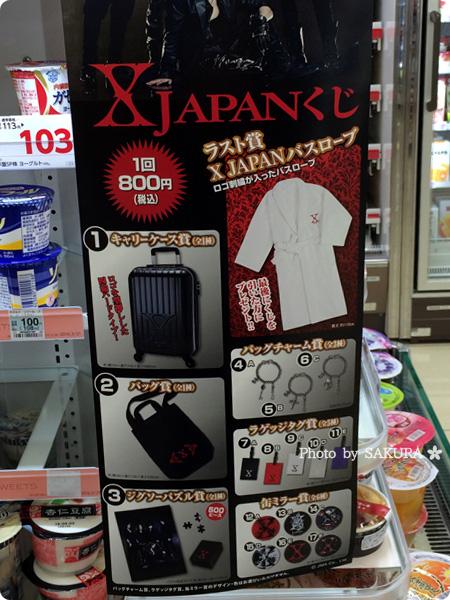 X JAPANくじ@ローソン二子玉川店にて