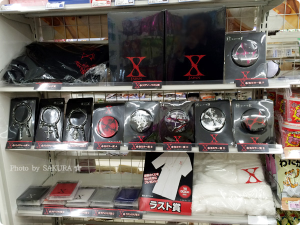 X JAPANくじ@ローソン二子玉川店にて 残っていたくじの景品一覧