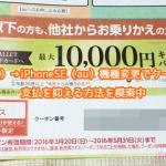 iPhone5s(au)→iPhoneSE(au)機種変更でクーポンゲット!支払を抑える方法を模索中