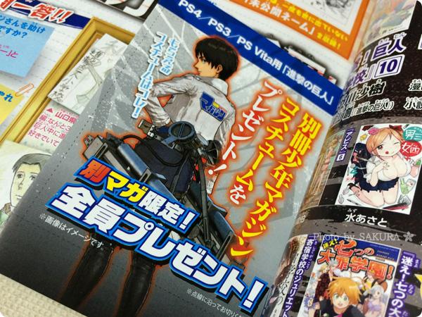 別冊少年マガジン2016年5月号 付録のPS版ゲームのコスチュームのシリアルコード