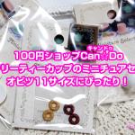 100円ショップキャンドゥ食器やカトラリー&ティーカップのミニチュアセレクションがオビツ11サイズにぴったり!