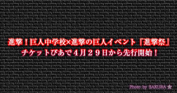 チケットぴあで進撃!巨人中学校×進撃の巨人イベント「進撃祭」4月29日から先行開始!