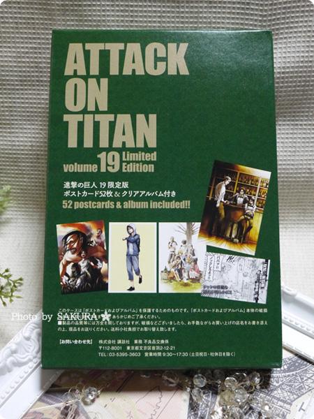 進撃の巨人19巻限定版特典『ポストカード52枚&クリアアルバム付き』ボックス 表